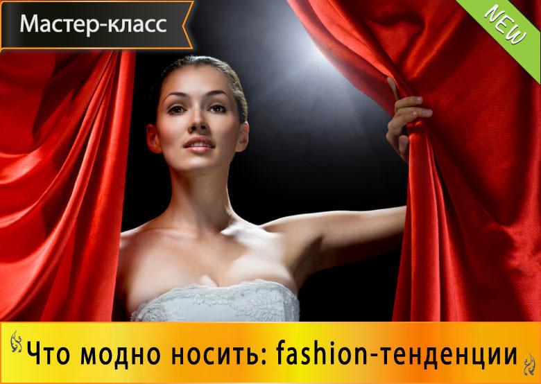 header-fashion-trends-masterclass-780x554