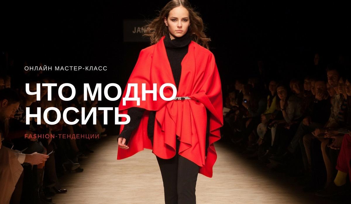 """""""Что модно носить: fashion-тенденции"""""""