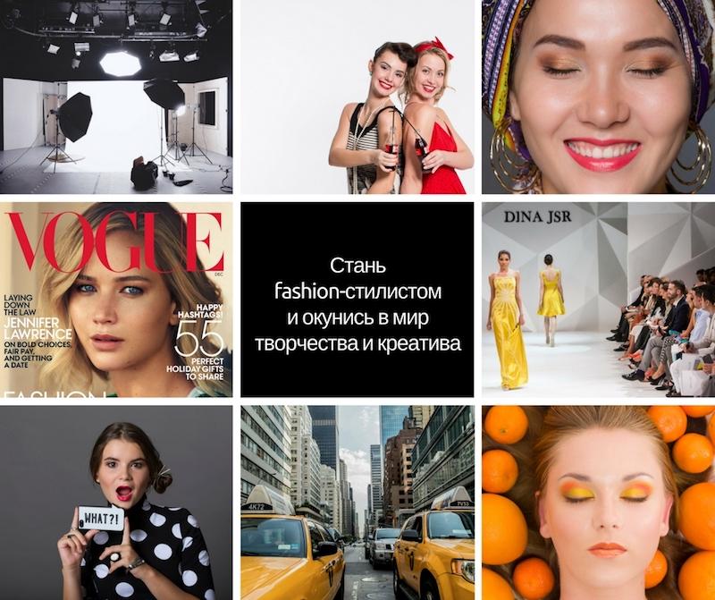 Обучение на fashion-стилиста
