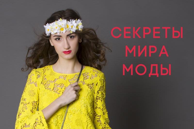 Secret-fashion-800x533