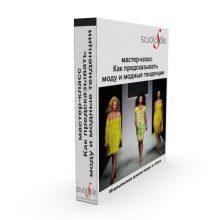 Мастер-класс «Как предсказывать моду и модные тенденции»