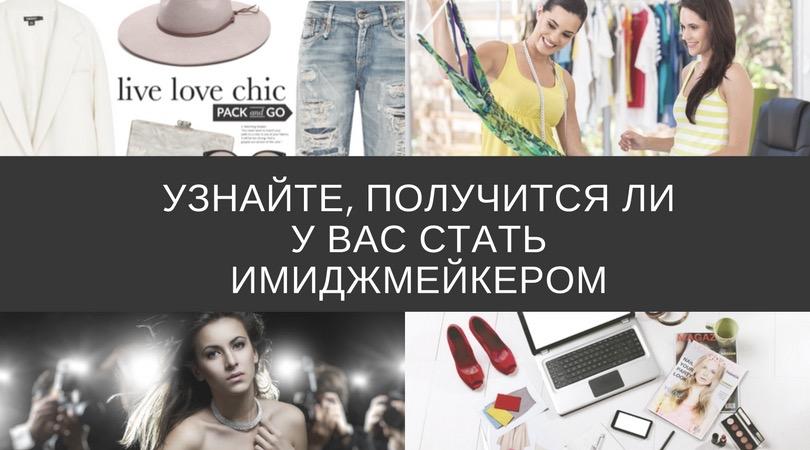 """бесплатном вебинаре """"Как стать стилистом-имиджмейкером"""""""
