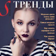 Trends Oсень 2016