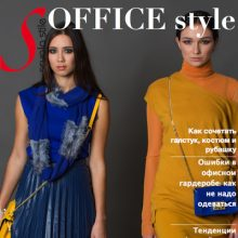 Office Style 2016
