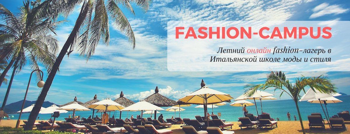 Летний онлайн fashion-лагерь