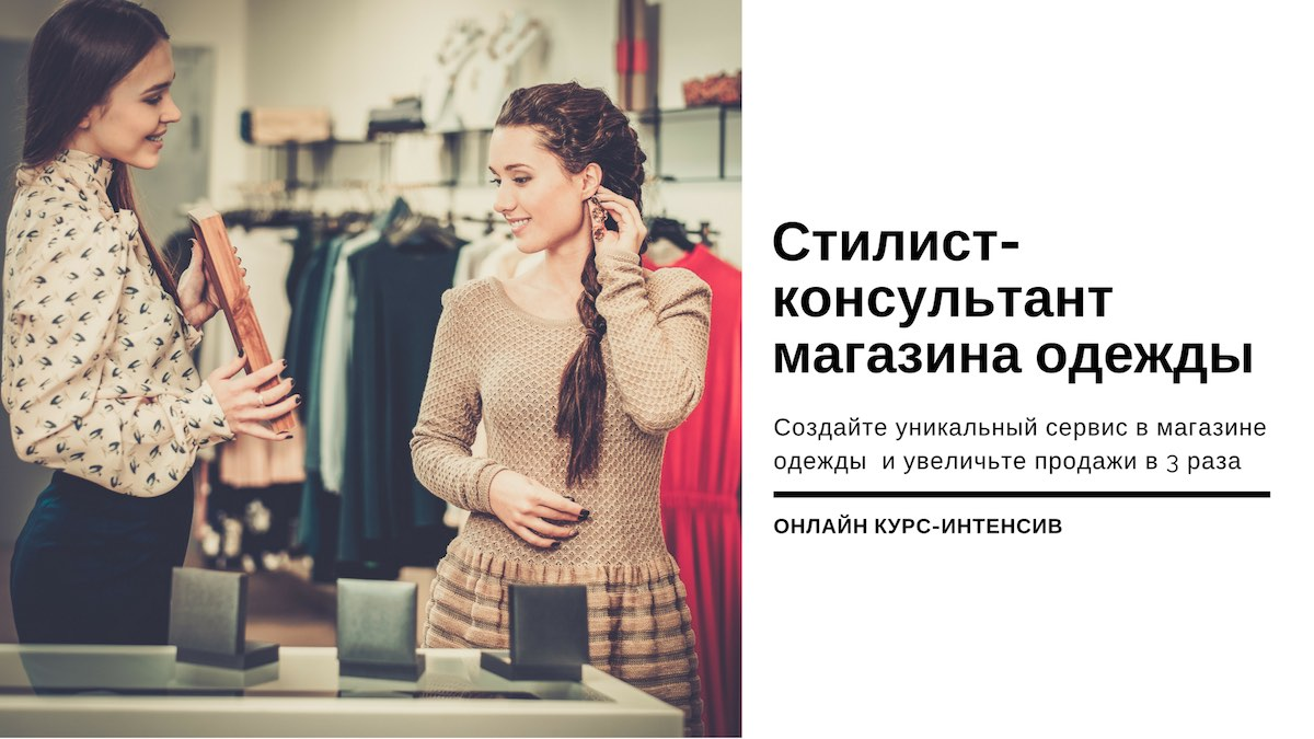 Курс Стилист-консультант магазина одежды