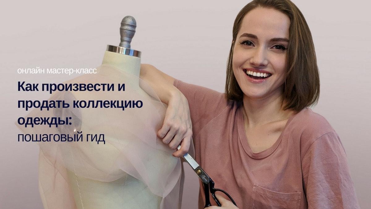 Онлайн мастер-класс Как произвести и продать коллекцию одежды: пошаговый гид