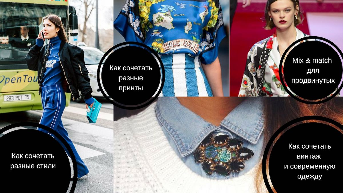 Mix match как комбинировать стили в одежде