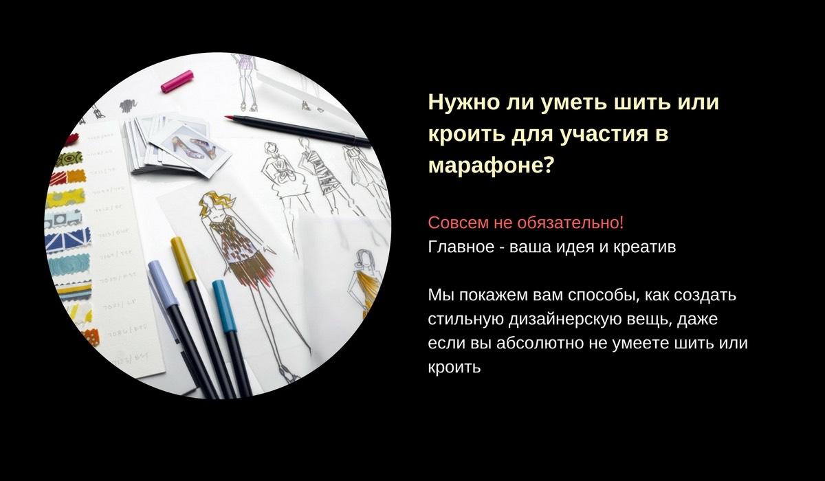 создай дизайнерскую вещь_2ифттук
