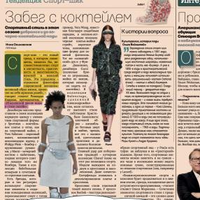 Vedomosti o Scuola Italiana di Moda e Stile