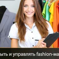 Как открыть и управлять fashion-магазином?
