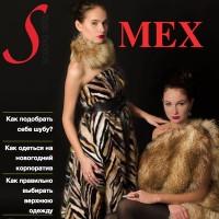 Декабрьский номер fashion-журнала от Итальянской школы моды и стиля