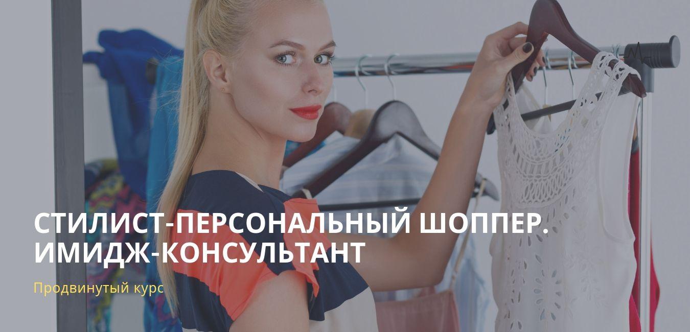 Курс стилист имидж-консультант персональный шоппер