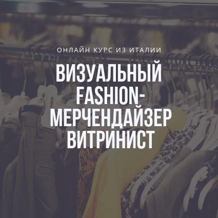 """курс """"Визуальный fashion-мерчендайзер.Витринист"""""""