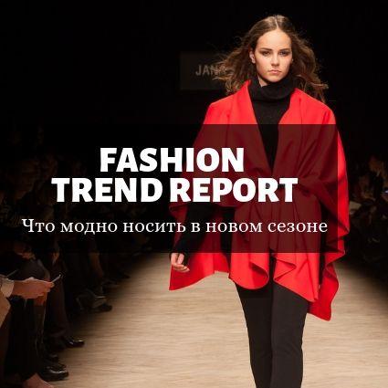 Что модно носить в сезоне осень-зима 2019/2020