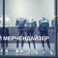 Как размещать одежду по цветам в магазине