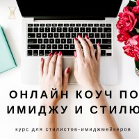 Как стать онлайн-коучем по имиджу