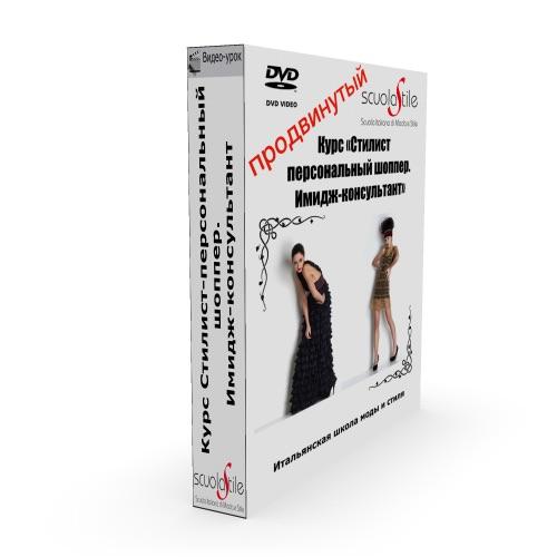 course-personal-shopper-master-box-500x500