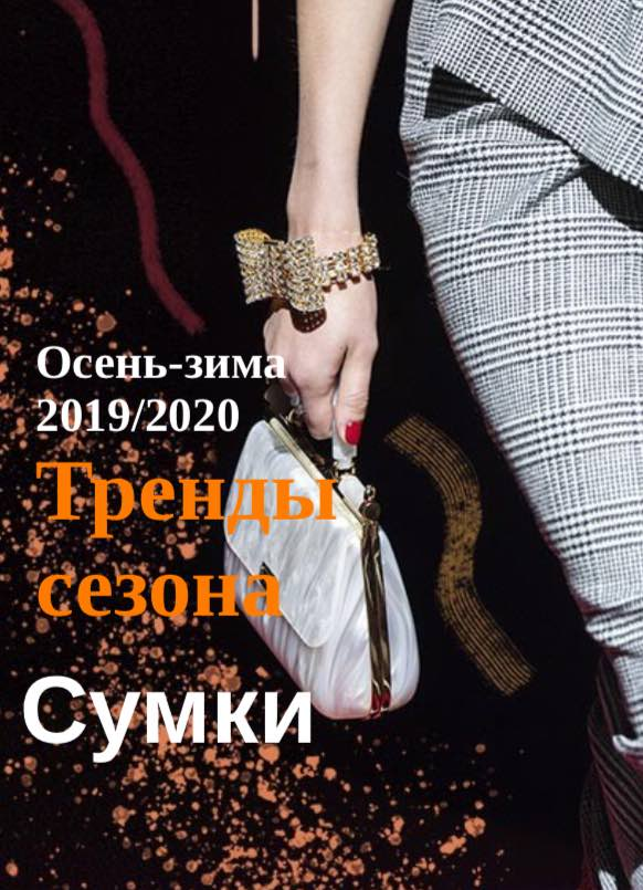 fashion trends fw2 2019