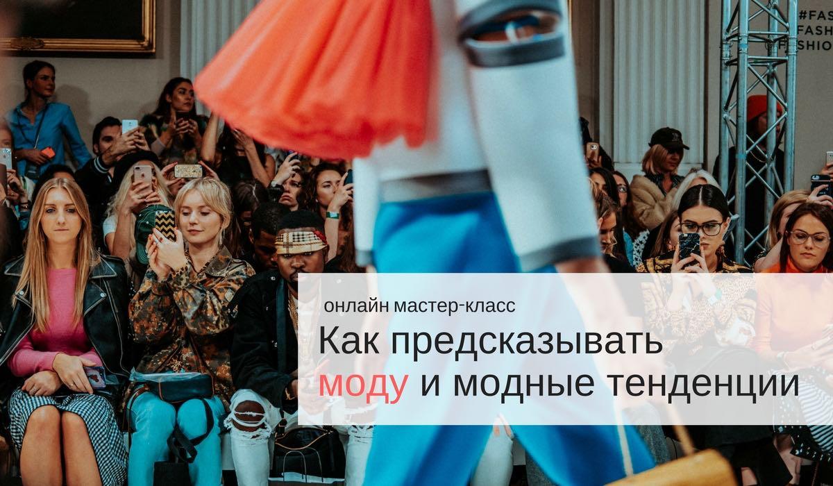 """онлайн мастер-класс """"Как предсказывать моду и модные тенденции"""""""