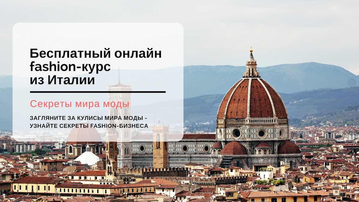 """бесплатный онлайн курс из Италии """"Секреты мира моды"""""""