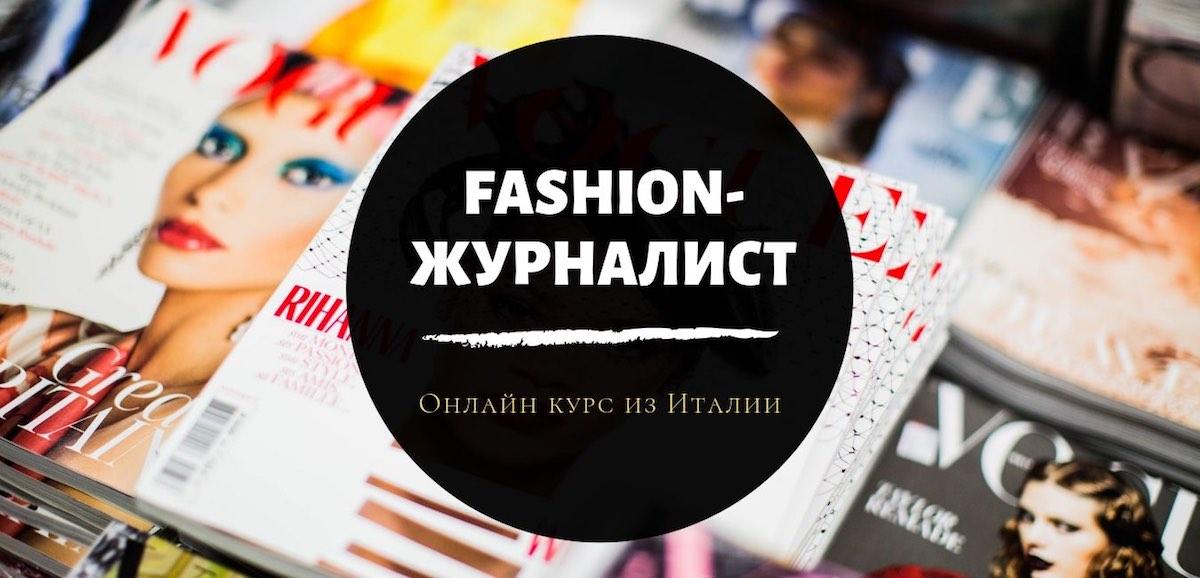 онлайн курс Fashion-журналист
