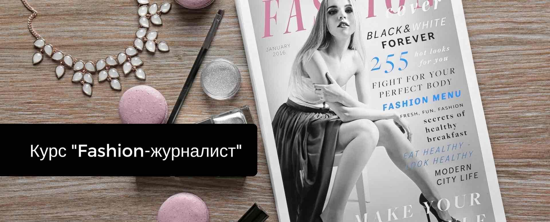 Курс Fashion-журналист