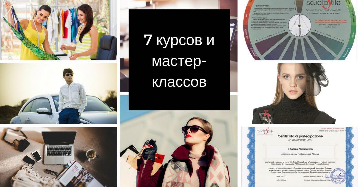 Start Up пакет стилиста-имиджмейкера