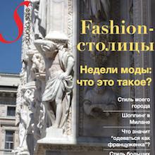 Fashion-столицы