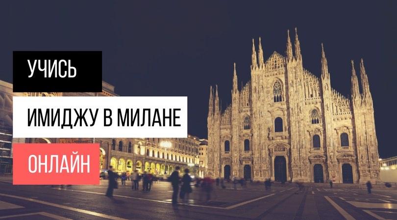 Учиться имиджу и стилю в Италии