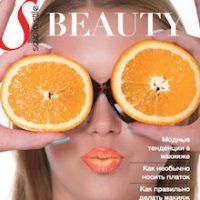 Уроки стиля и макияжа в бесплатном fashion-журнале итальянской школы моды