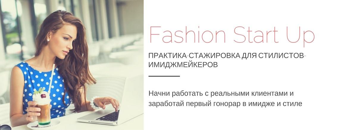 Практика-стажировка для стилистов-имиджмейкеров Начни работать с реальными клиентами и заработай первый гонорар в имидже и стиле