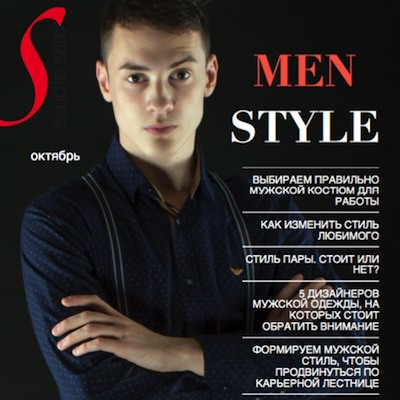 cover-man-style-2017-400×400