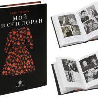 9 книг, которые стоит прочитать всем, кто хочет стать дизайнером одежды
