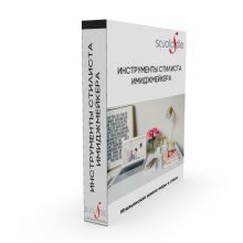 Инструменты стилиста-имиджмейкера для проведения имидж-консультаций