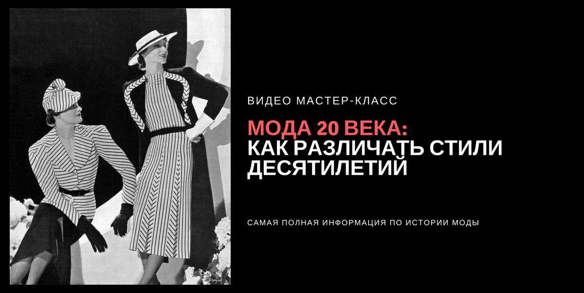 мастер-класс «Мода 20 века: как различать стили десятилетий»