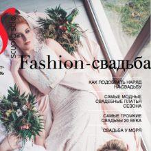 Fashion-свадьба 2018