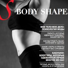 Body Shape 2018