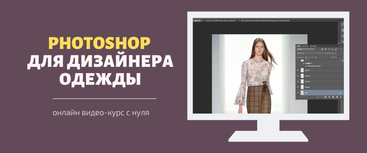 Photoshop для дизайнера одежды