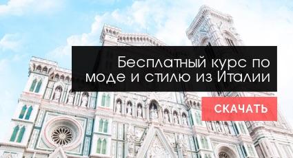 Бесплатный курс по моде из Италии