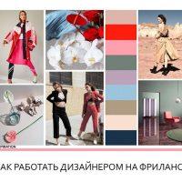Можно ли работать дизайнером одежды из дома?