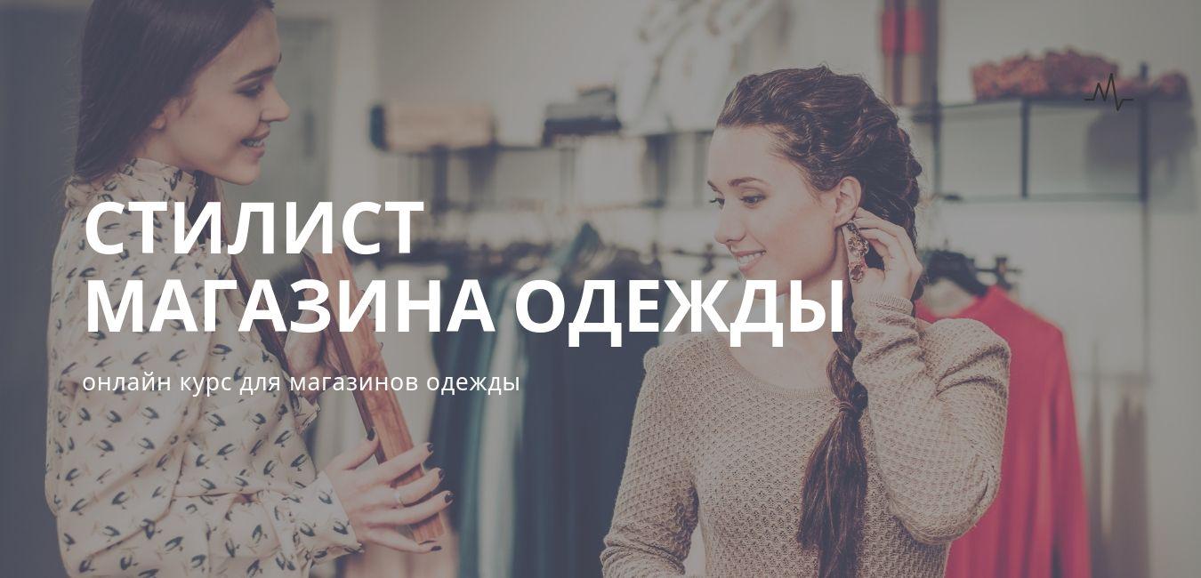 онлайн курс стилист магазина одежды