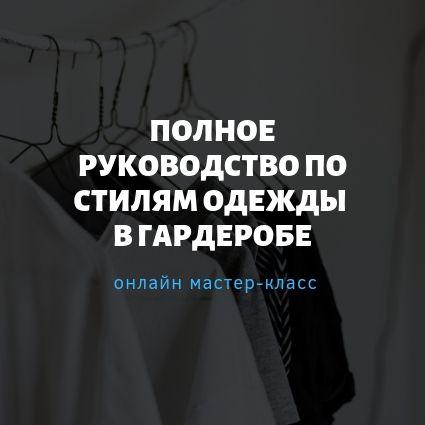 мастер-класс руководство по стилям одежды в гардеробе мини