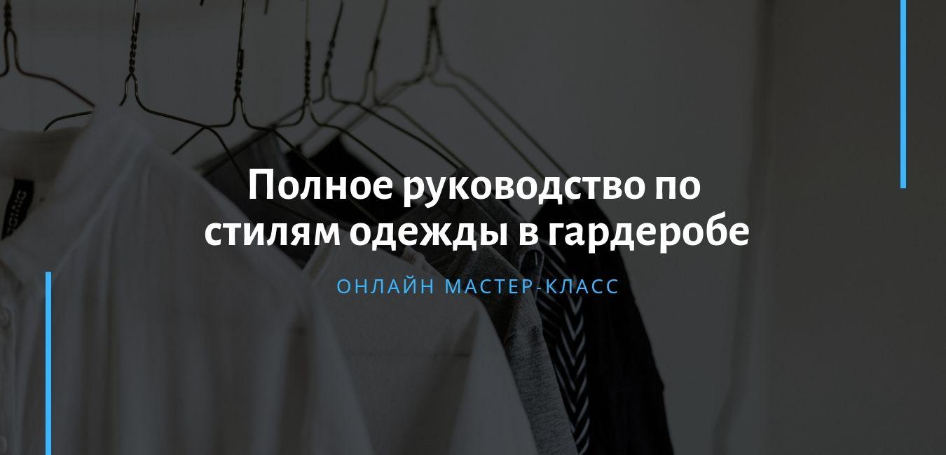 мастер-класс руководство по стилям одежды в гардеробе
