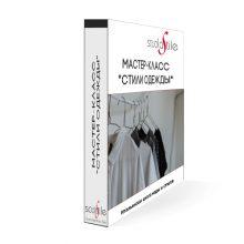 Онлайн мастер-класс Полное руководство по стилям одежды в гардеробе