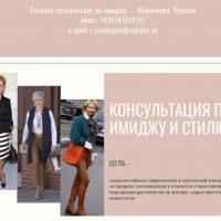 Кейс: студентка школы моды Раушана Ибраимова