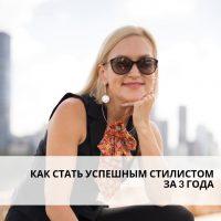 Кейс: студентка школы моды Светлана Кара