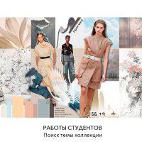 Кейс: студентка школы моды Алина Мороз