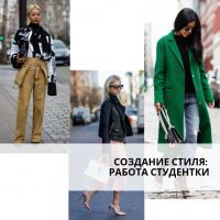 Кейс: студентка школы моды Наталья Чернышова