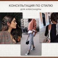 Кейс: студентка школы моды Наталья Чудновская